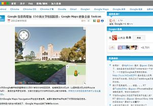 Chinese site -- UCLA street view