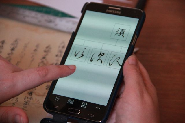 Student uses the new app's dictionary function