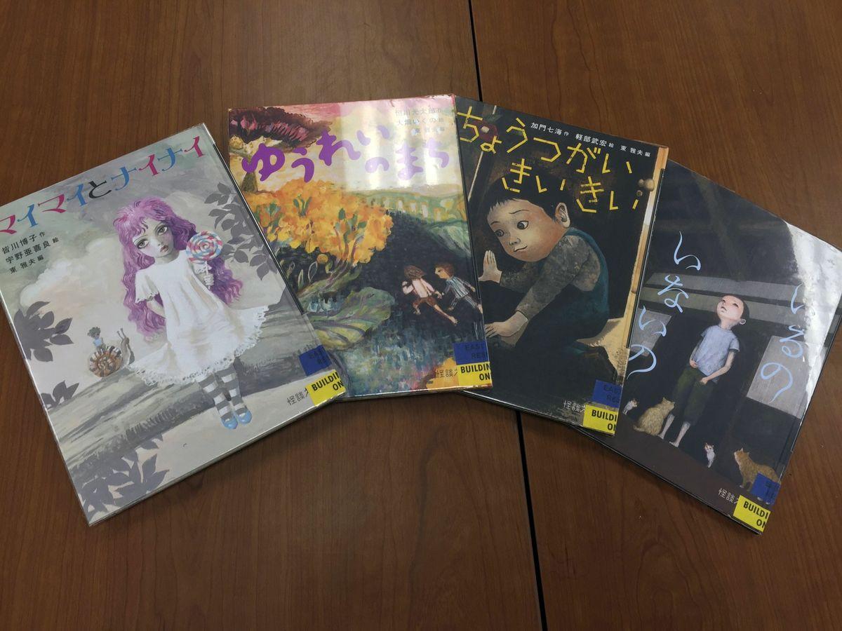 Children's books in Japanese