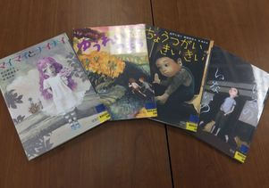 Children's books in Japanese