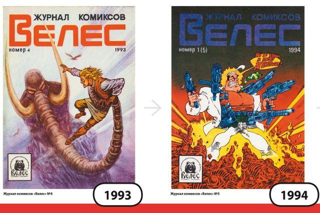 Russian comics