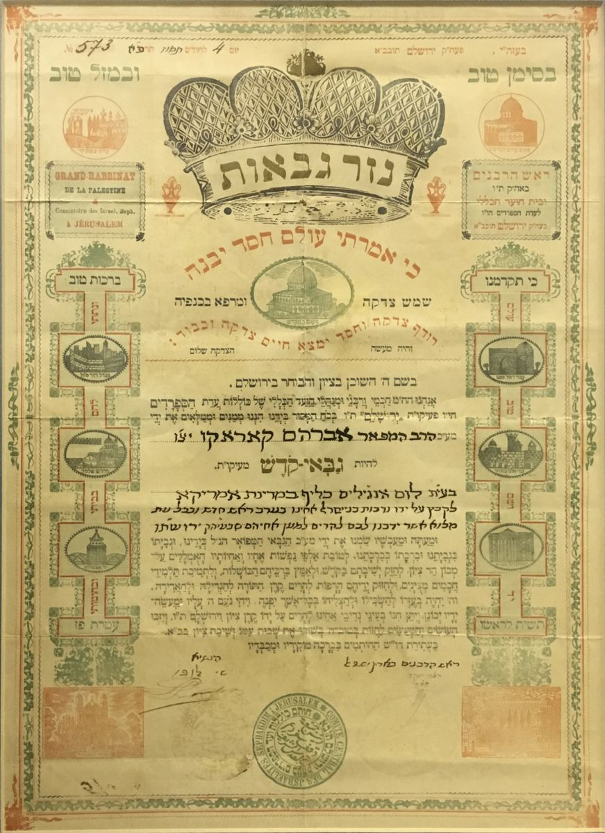 Document from Sephardic Temple Tifereth Israel archive