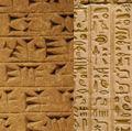 Egyptian stone tablet